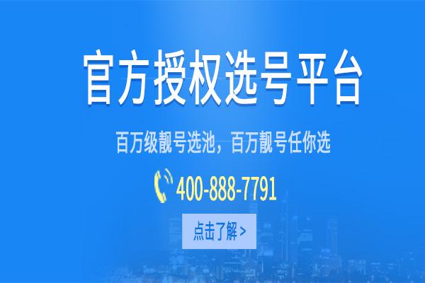 <b>天津400电话正规的办理点(天津400电话哪家办理</b>